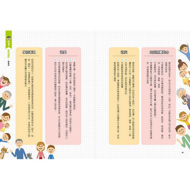 爸媽請放心:寫給正在為孩子不專心、不肯學、不受控而煩惱的親子教養書