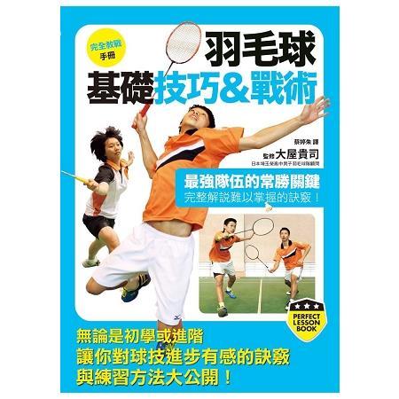 羽毛球基礎技巧&戰術