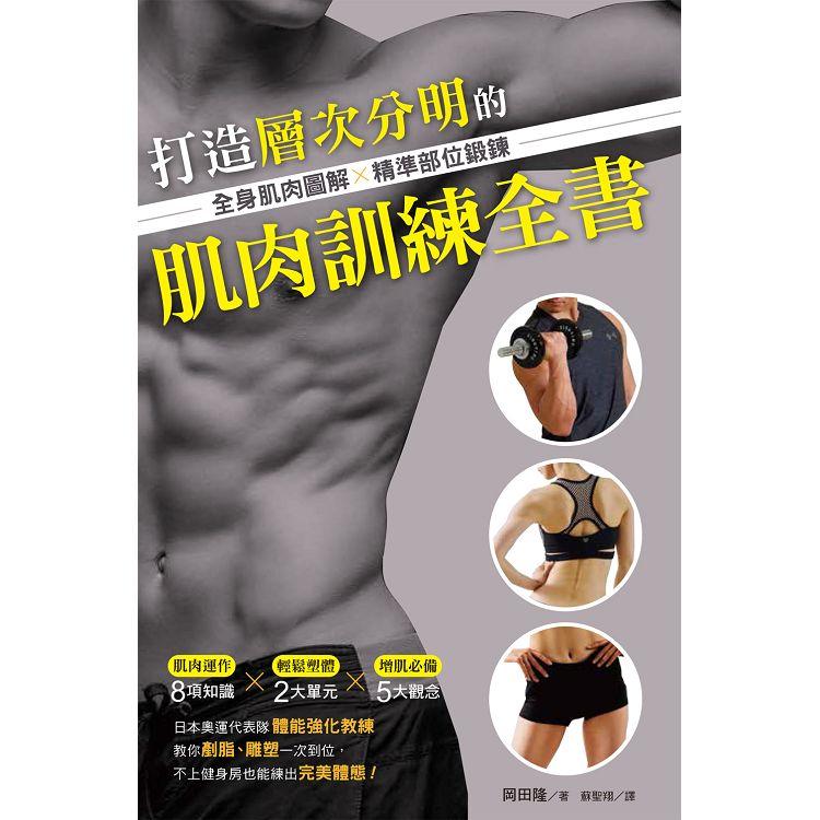 打造層次分明的肌肉訓練全書:全身肌肉圖解×精準部位鍛鍊