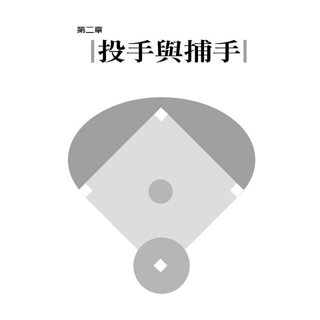 聰明看棒球:一本讓你變成棒球達人的書