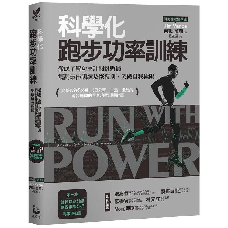 科學化跑步功率訓練 :  徹底了解功率計關鍵數據, 規劃最佳訓練及恢復期, 突破自我極限 /