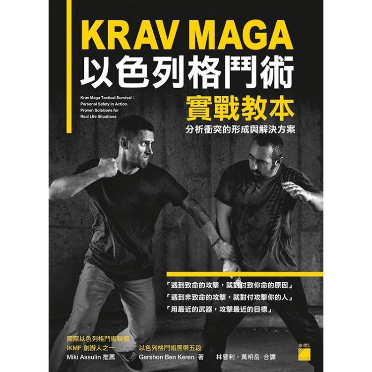 KRAV MAGA 以色列格鬥術實戰教本