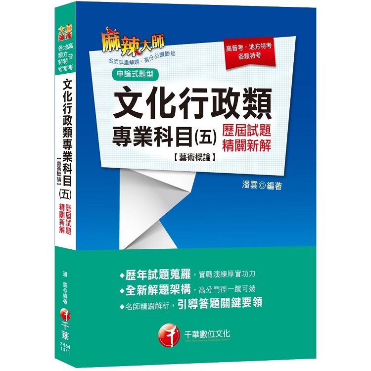 文化行政類專業科目(五)歷屆試題精闢新解[藝術概論](高普考、地方特考、各類特考)