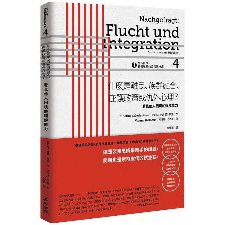 向下扎根!德國教育的公民思辨課4  :「什麼是難民、族群融合、庇護政策或仇外心理? 」