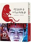 你的孩子不是你的孩子(電視劇書衣版) : 被考試綁架的家庭故事──一位家教老師的見證