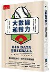 大數據逆轉力:數據狂人、棒球老教練和他不起眼的球員們?