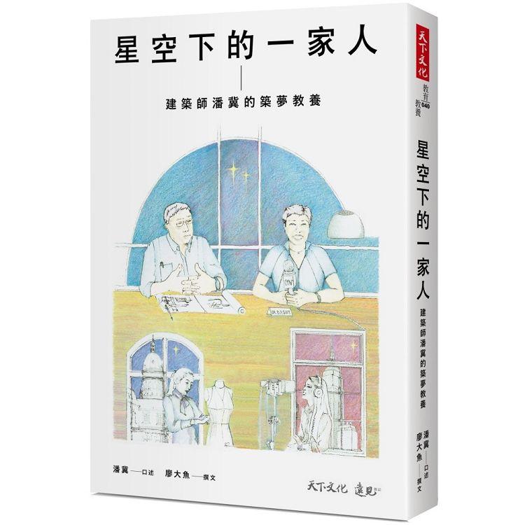 星空下的一家人:建築師潘冀的築夢教養