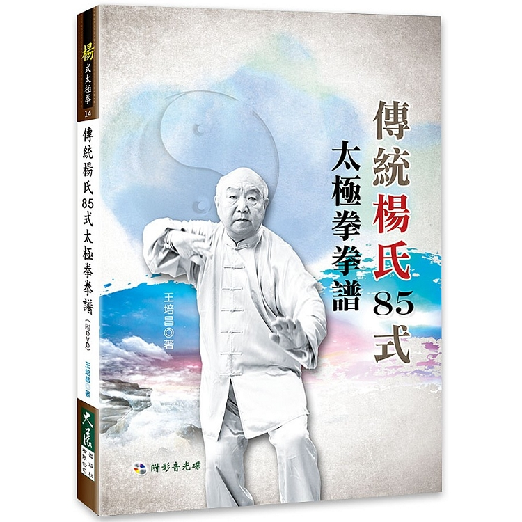 傳統楊氏85式太極拳拳譜(附DVD)