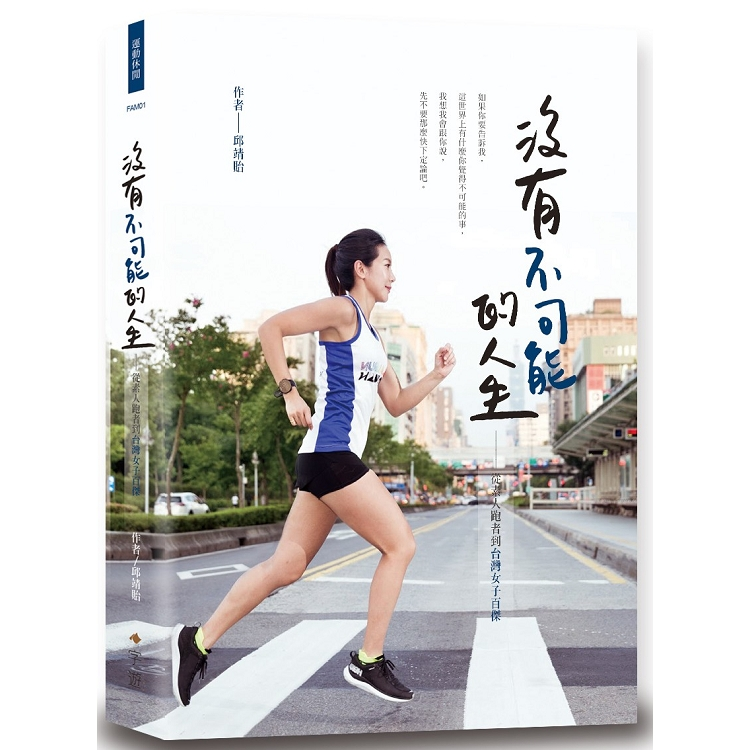 沒有不可能的人生:從素人跑者到台灣女子百傑