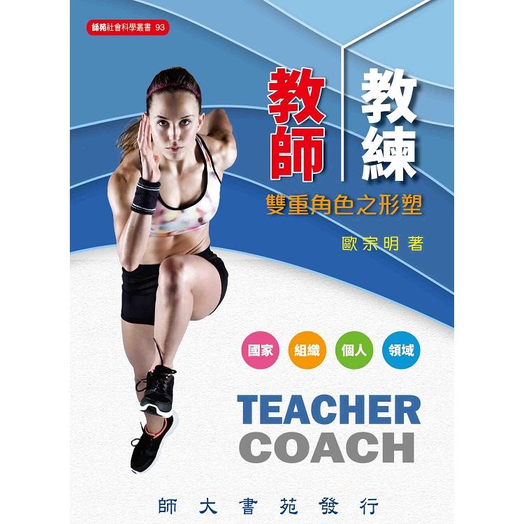 教師/教練雙重角色之形塑