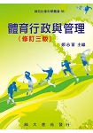 體育行政與管理(修訂三版)