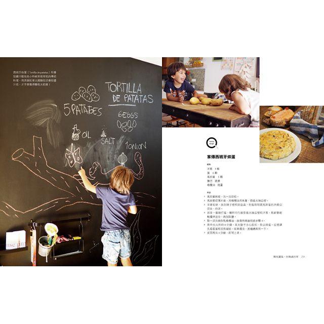 請進!餐桌上聊教養:兩位媽媽長征歐亞14國的教養探索:陪伴孩子走自己的路,做自己的主人