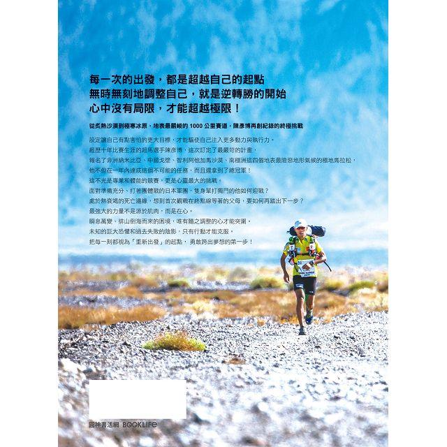 出發.Run for Dream