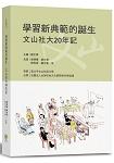 學習新典範的誕生:文山社大20年記