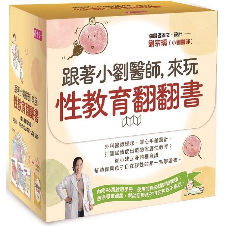 跟著小劉醫師,來玩性教育翻翻書