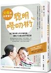 父母都該學會的聰明嘮叨術—親子專家教父母正確溝通,讓孩子自動自發不唱反調