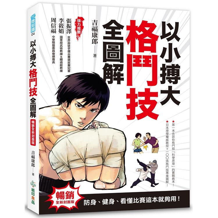以小搏大,格鬥技全圖解(暢銷全新封面版):防身、健身、看懂比賽這本就夠用!