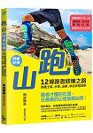 跑山【野練必備】:12條跑者修煉之路,挑戰土坡、水徑、山梯、峽谷多樣地形