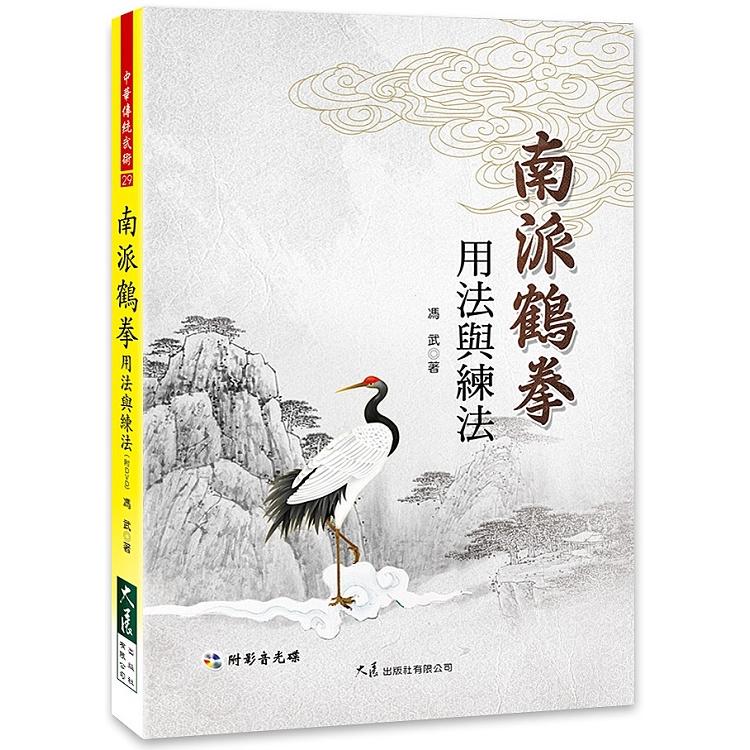 南派鶴拳用法與練法(附DVD)