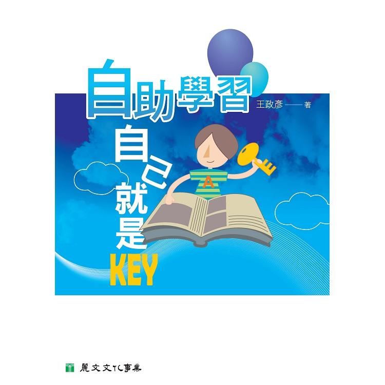 自助學習:自己就是Key