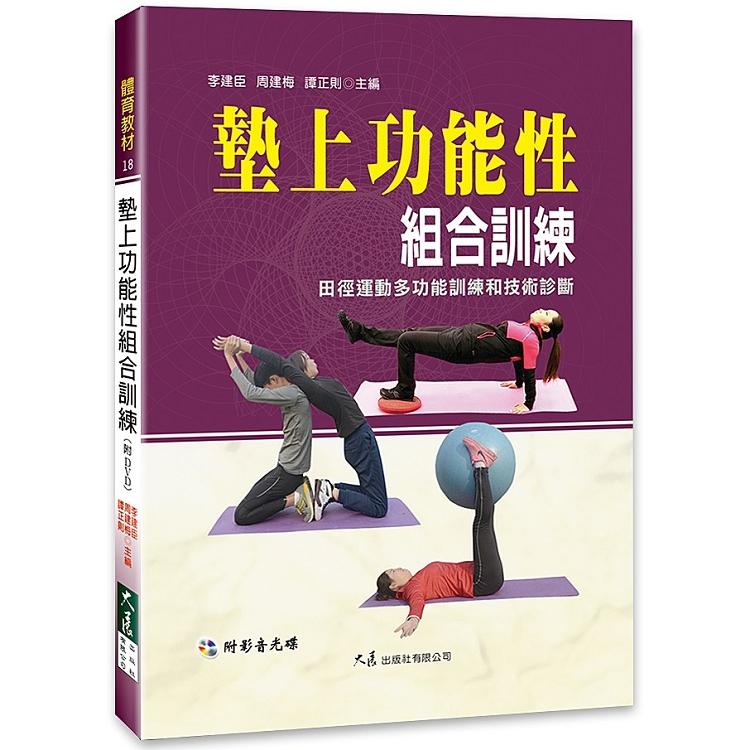 墊上功能性組合訓練(附DVD)