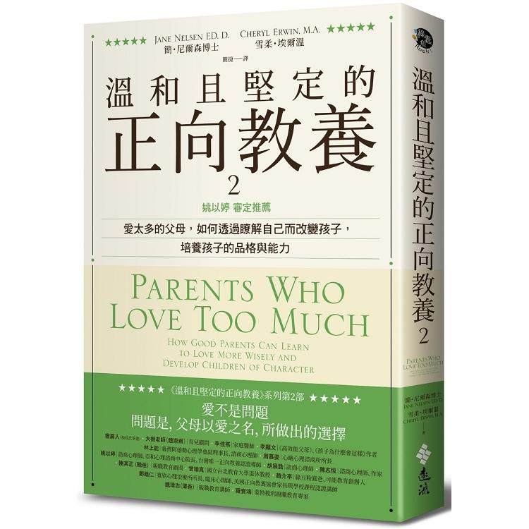 溫和且堅定的正向教養2--姚以婷審定推薦:愛太多的父母,如何透過瞭解自己而改變孩子,培養孩子的品格與