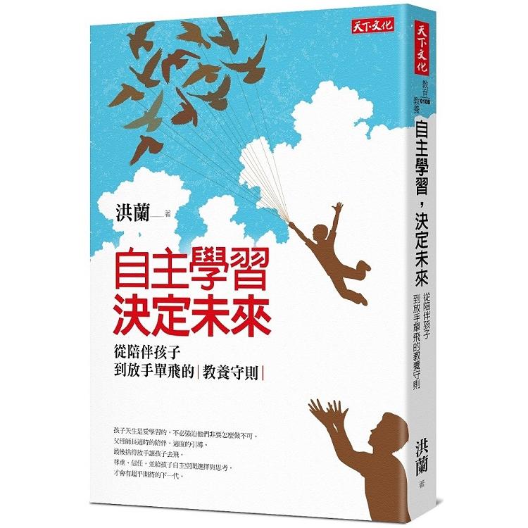 自主學習,決定未來:從陪伴孩子到放手單飛的教養守則(2019新版)