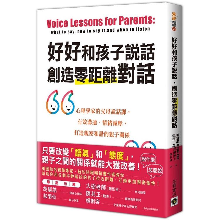 好好和孩子說話,創造零距離對話:心理學家的父母說話課,有效溝通、情緒減壓,打造親密和諧的親子關係