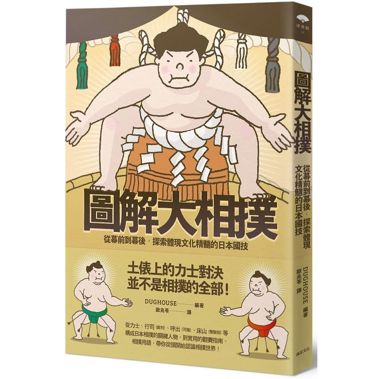 圖解大相撲:從幕前到幕後,探索體現文化精髓的日本國技