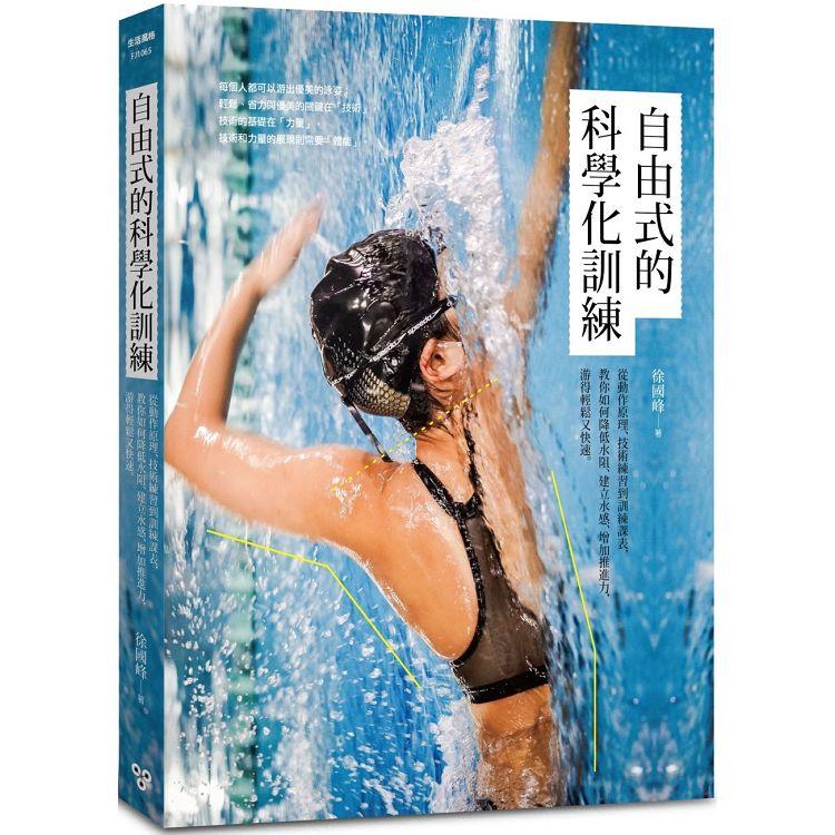 自由式的科學化訓練:從動作原理、技術練習到訓練課表,教你如何降低水阻、建立水感、增加推進力,游得輕鬆