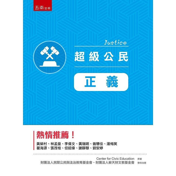 超級公民:正義
