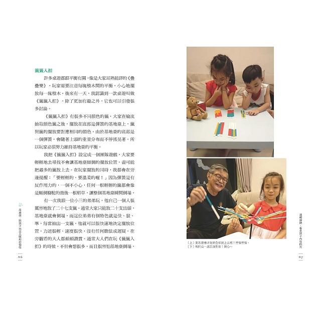 用桌遊,陪孩子玩出天賦和好個性