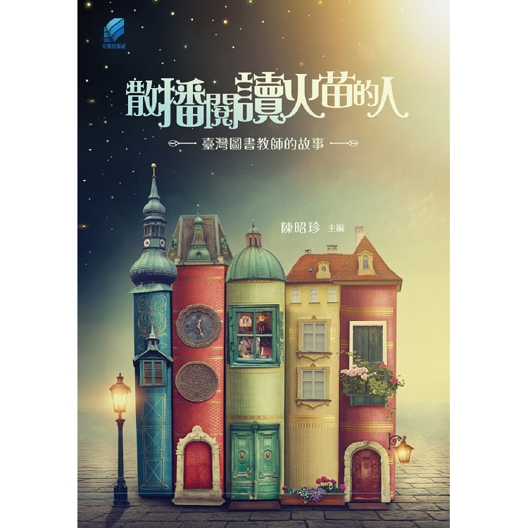 散播閱讀火苗的人 : 臺灣圖書教師的故事