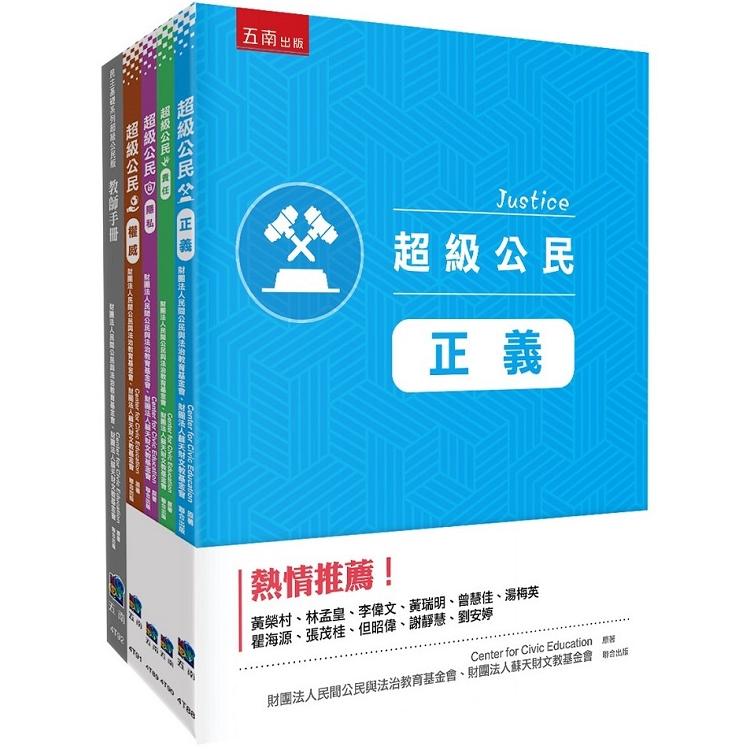 超級公民套書(附贈教師手冊)