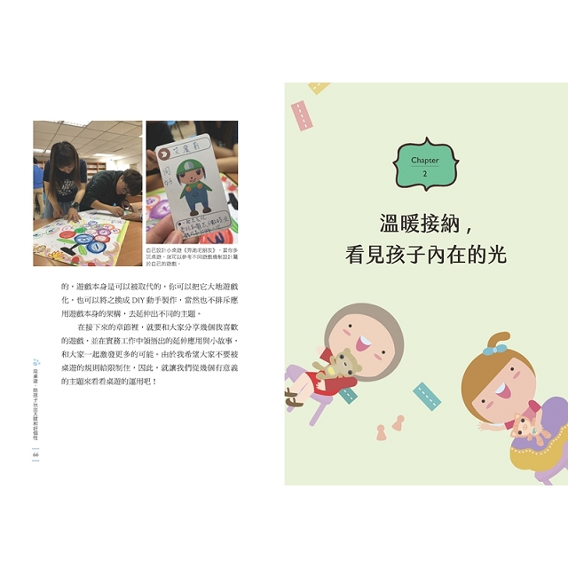 用桌遊,陪孩子玩出天賦和好個性【親子桌遊套組】(1書+1遊戲)