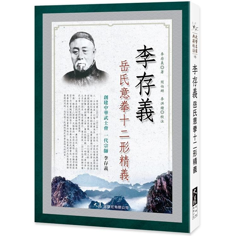 李存義岳氏意拳十二形精義