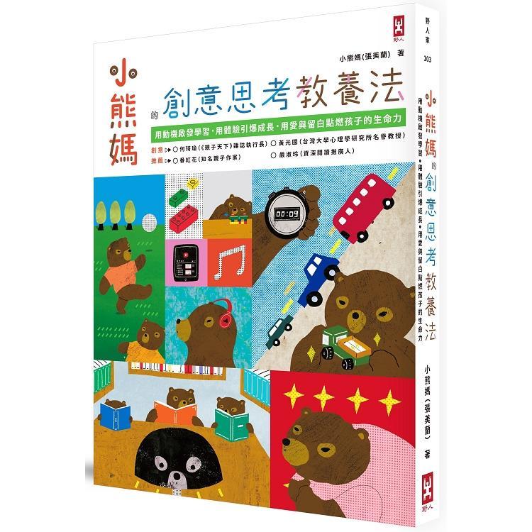 小熊媽的創意思考教養法:用動機啟發學習,用體驗引爆成長,用愛與留白點燃孩子的生命力