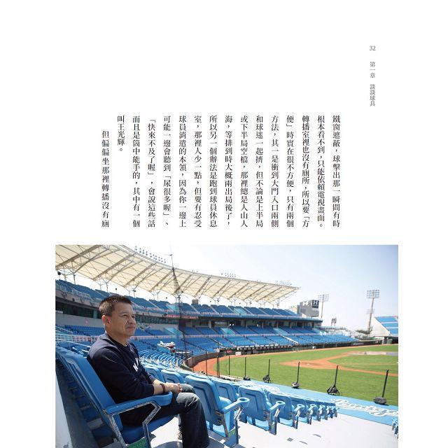 如何當個好球評:曾文誠×潘忠韋的完全球評手冊
