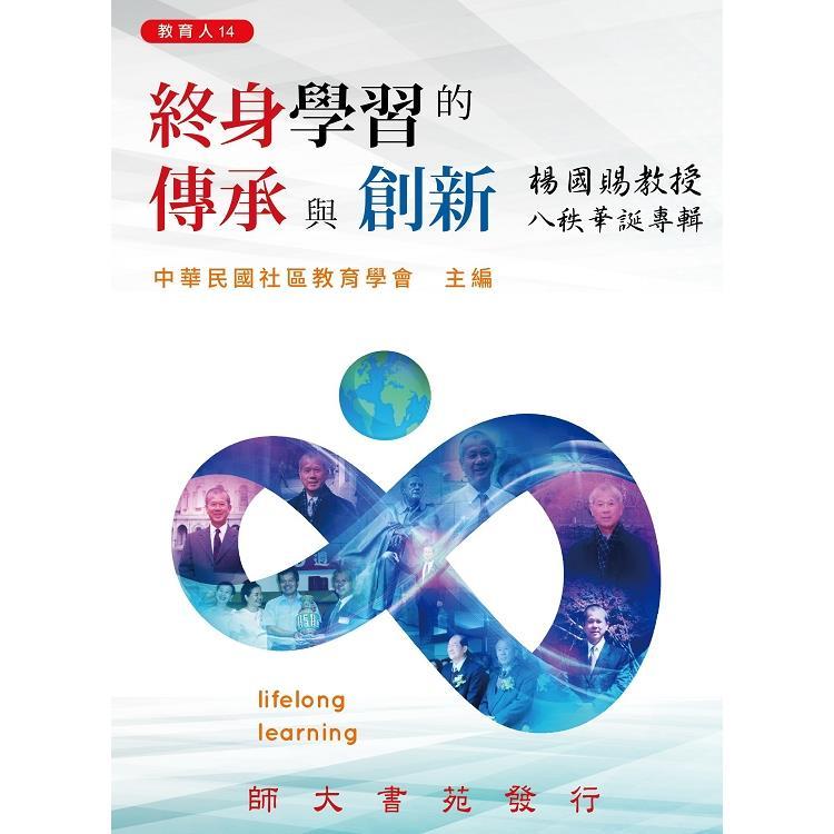 終身學習的傳承與創新-楊國賜教授八秩華誕專輯