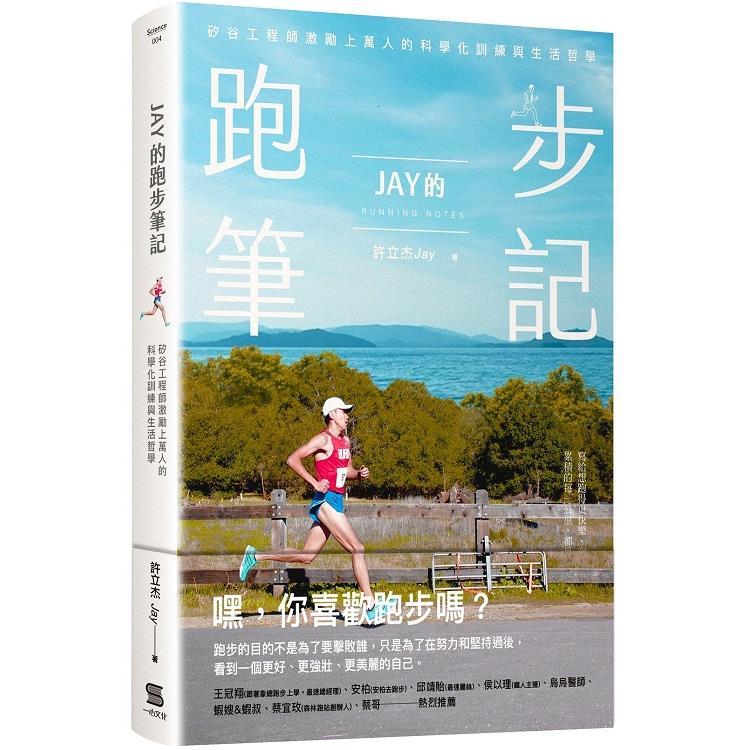 Jay的跑步筆記:矽谷工程師激勵上萬人的科學化訓練與生活哲學