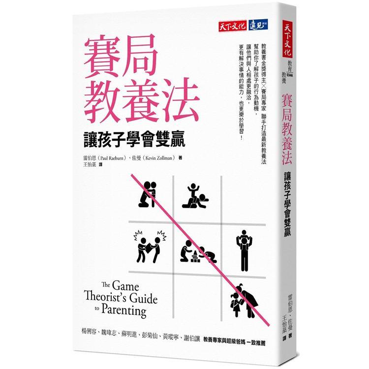 賽局教養法(2019新版):讓孩子學會雙贏