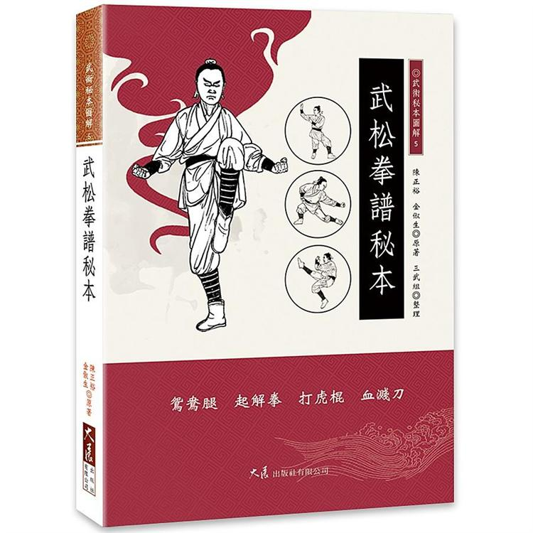 武松拳譜秘本
