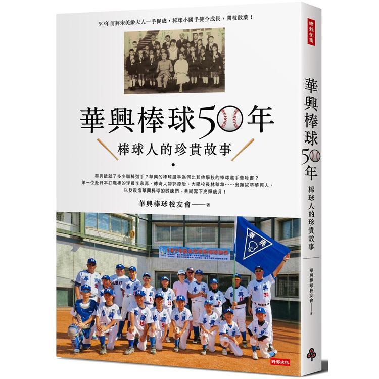 華興棒球50年:華興棒球人的珍貴故事