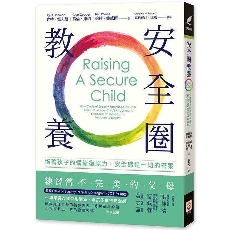 安全圈教養:培養孩子的情緒復原力,安全感是一切的答案