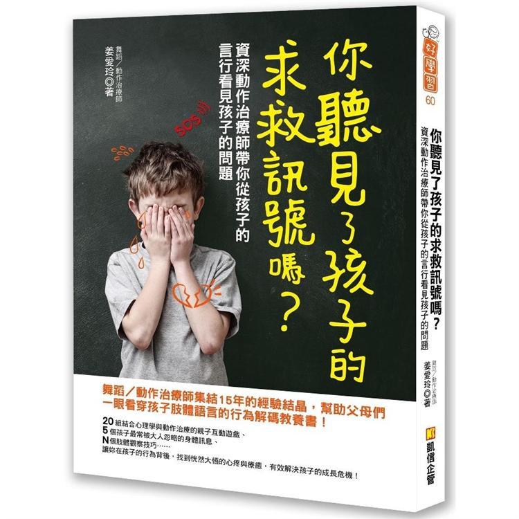 你聽見了孩子的求救訊號嗎?資深動作治療師帶你從孩子的言行看見孩子的問題