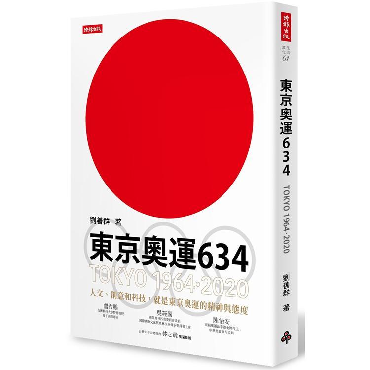 東京奧運634:TOKYO 1964.2020