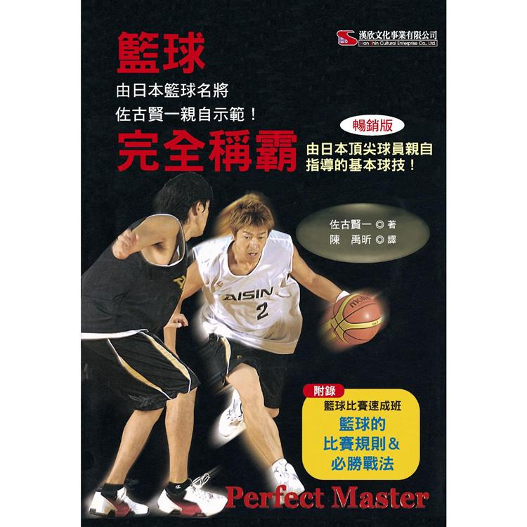 籃球完全稱霸 (暢銷版)