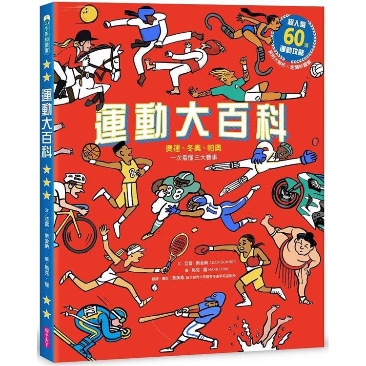運動大百科:奧運、冬奧、帕奧,一次看懂三大賽事