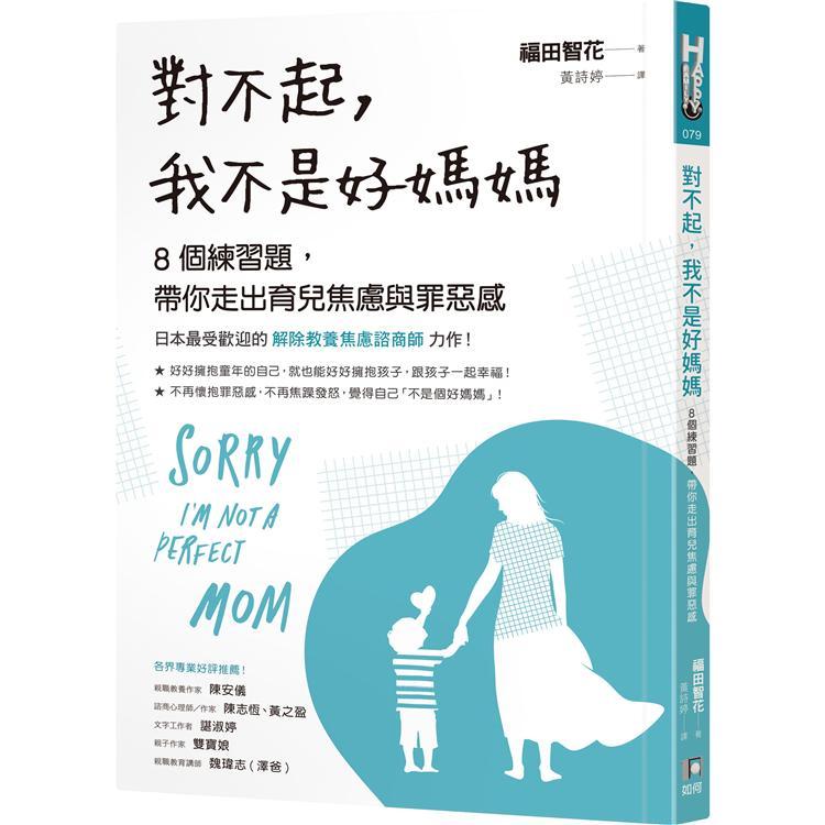 對不起,我不是好媽媽:8個練習題,帶你走出育兒焦慮與罪惡感