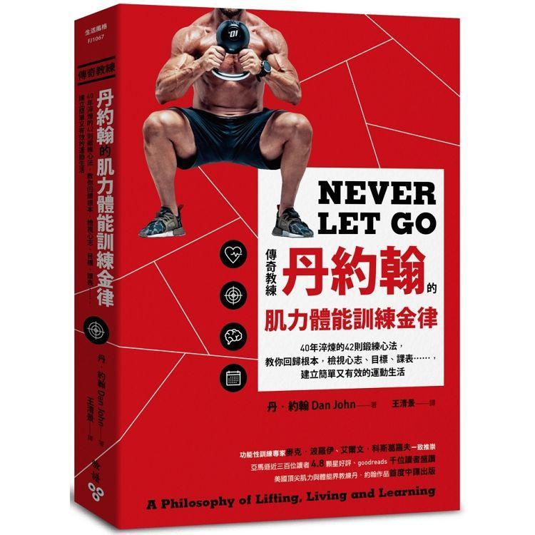 傳奇教練丹約翰的肌力體能訓練金律:40年淬煉的42則鍛練心法,教你回歸根本,檢視心志、目標、課表……